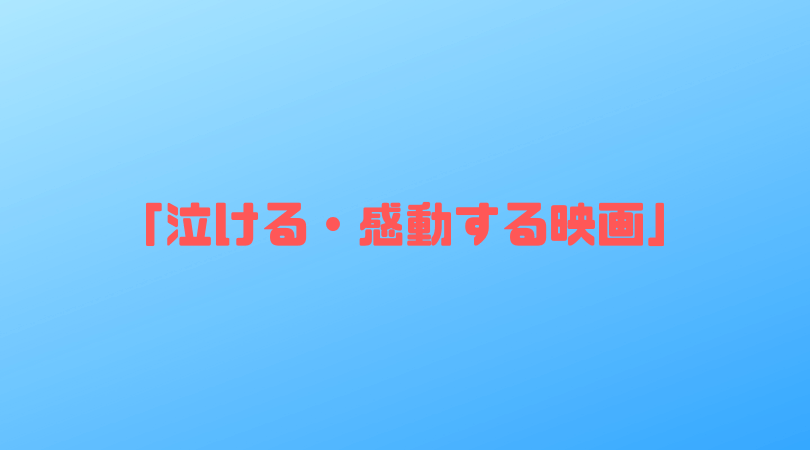 泣ける感動映画