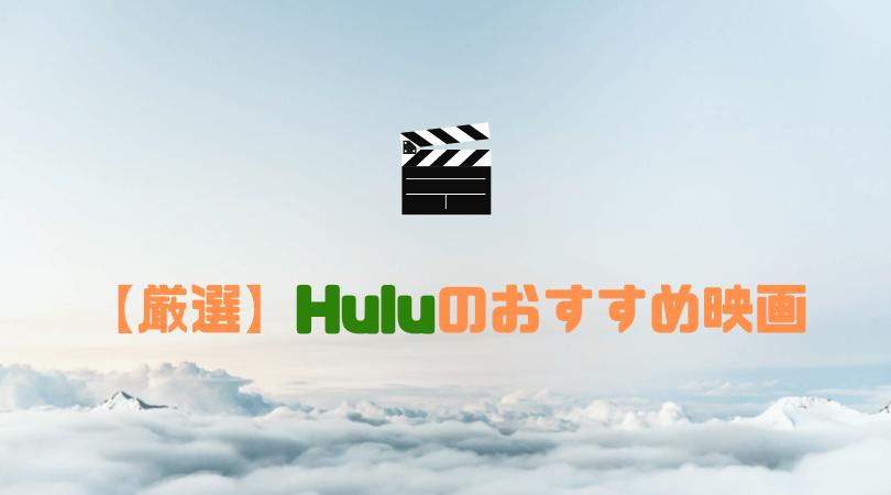 hulu おすすめ 映画