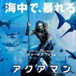 映画「アクアマン」のあらすじ・考察とネタバレ感想!海中バトルが今始まる。