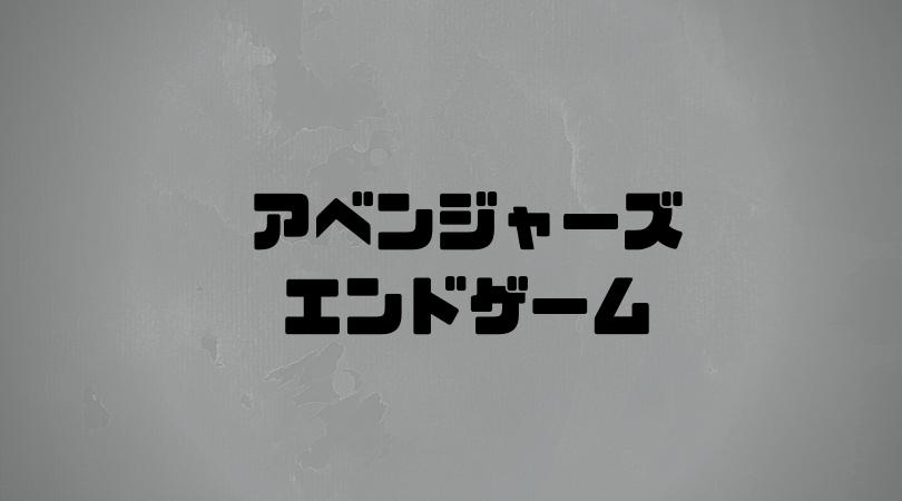 アベンジャーズ エンドゲーム