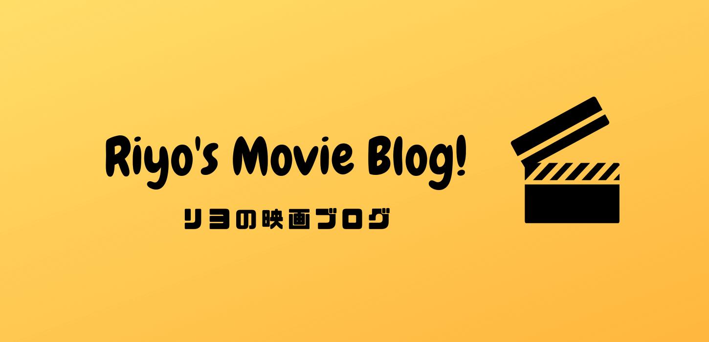 リヨの映画ブログ