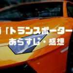 映画「トランスポーター2」のあらすじ・感想・評価。剣道のシーンが!?