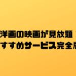 【2019年最新版】洋画の映画が見放題!おすすめサービス完全版!