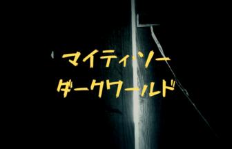 マイティ・ソー ダークワールド