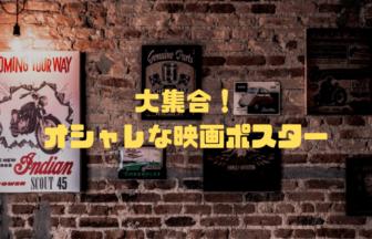 映画ポスター オシャレ