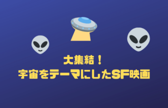 宇宙 映画 SF