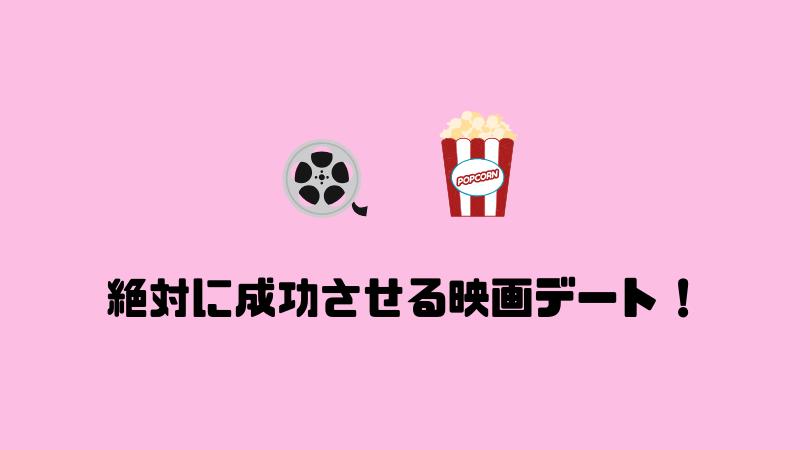 映画デート