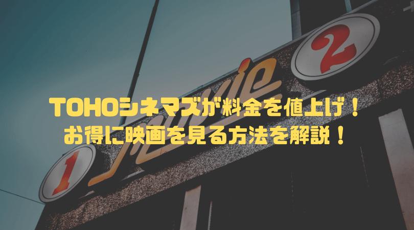 TOHO 値上げ