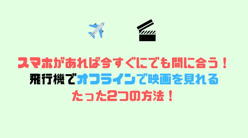 飛行機 映画 見れる