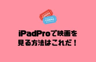 iPadPro 映画