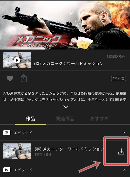 iPad 映画 ダウンロード