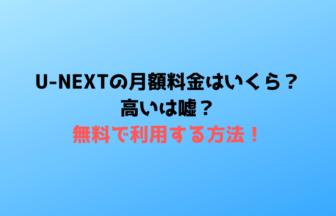 U-NEXT 料金 いくら